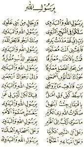 Ya Habibal Qolbi Al Muttaqeen Lirik Ya Habibal Qolbi