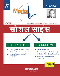 marks time cbse class 10 social science hindi medium term2