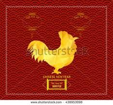 year 2017 greeting card year of the rooster