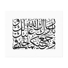 wedding wishes arabic wedding wishes hadith color and plain black prev canvas print