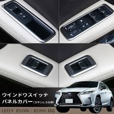 lexus rx200t cost deal flow rakuten global market bounds type interior garnish