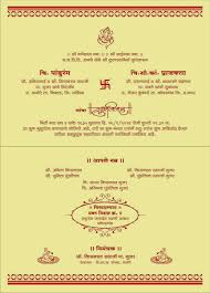 wedding quotes in marathi marriage invitation message in marathi matik for