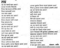 wedding quotes marathi wedding invitation quotes in marathi wedding invitation
