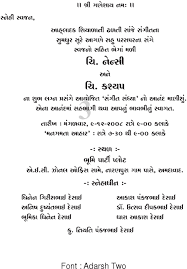 hindu engagement invitations engagement invitation card gujarati kankotri template hindu