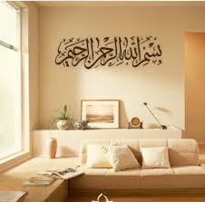 Wallpapers Home Decor Islamic Art Wallpaper Islamic Vinyl Wall Art Sticker Decal Arab