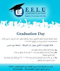 Invitation Card For Graduation Day Eelu News