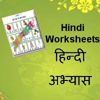 hindi for kids learn read and write hindi