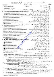 past paper 9th class physics lahore board 2016 subjective type