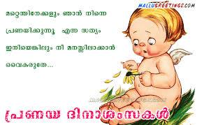 Wedding Quotes Malayalam Malayalam Valentine U0027s Day Scraps Valentine Malayalam Scrap
