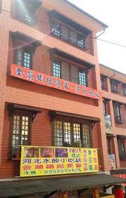 hotel avec chemin馥 dans la chambre auberges de jeunesse à zhuqi township