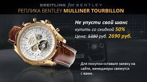 bentley mulliner tourbillon часы breitling breitling for bentley youtube