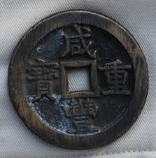 chinese 50 cash coin
