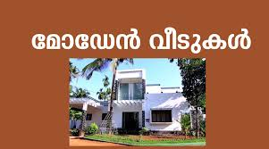 മ ഡ ന u200d വ ട കള u200d contemporary style homes dream