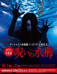 japanese aquarium this tokyo aquarium will transform into a horror house at night