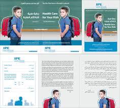 ipe student health insurance brochure layout by vx7 on deviantart