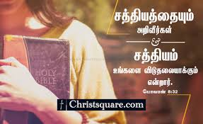 quotes about jesus friendship jesus wallpapers with bible verses