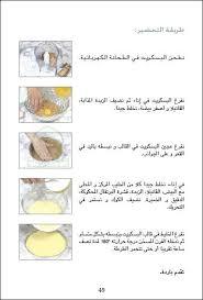 cuisine marocaine en langue arabe tartes et cheescakes version arabe الطرطات و التشيزكيك