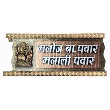 Home Name Plate Design Online Beautiful Marathi Name Plate Designs Home Photos Awesome House