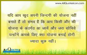 Quotes On Home Design by Inspirational Quotes On Goals In Hindi Nice English Goal Thoughts
