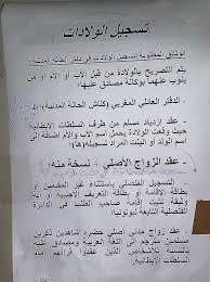 consolato generale d italia a casablanca ottenere la cittadinanza marocchina islamitalia it