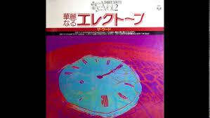 Ii Shigeo Sekito The Word Ii Youtube