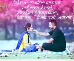 punjabi love letter for girlfriend in punjabi punjabi love pictures images graphics for facebook whatsapp