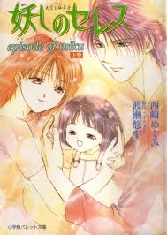 Ayashi No Ceres Episode Of Ayashi No Ceres Episode Of Miku 1 Minitokyo