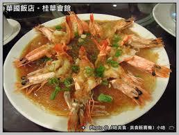 d馗orer sa cuisine 中式 台北 中山 華國飯店桂華會館 掰掰桂華 哈美食 美食販賣機 請