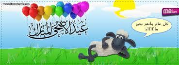 عيد سعيد للجميع images?q=tbn:ANd9GcS