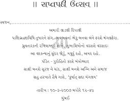 Vastu Invitation Card Gujarati Kankotri Writing