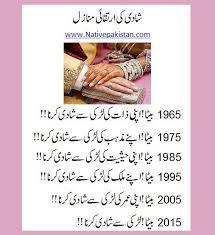 wedding quotes in urdu marriage jokes in urdu punjabi pakistan