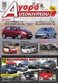 αγορά αυτοκινήτου 346 by autotriti issuu