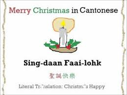 how to say merry in cantonese and mandarin