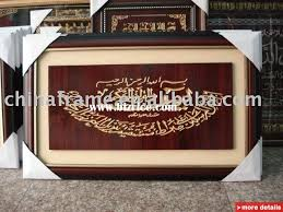 islamic wall decoration and frame new dining rooms walls