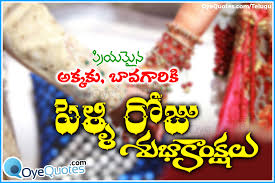 Wedding Day Greetings Marriage Day Telugu Quotes For Bava Oye Quotes Com Telugu