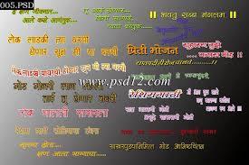 wedding quotes in marathi enchanting wedding quotes marathi review creative and wedding