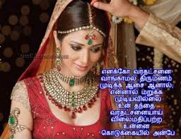 wedding wishes kavithai in wedding wishes in tamil language archives tamil kavithai images