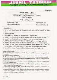 sa 1 class 10 science original paper 2015 exam date 13 9 2014