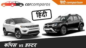 jeep compass 7 seater ज प क पस vs डस टर ह द compass v s duster hindi