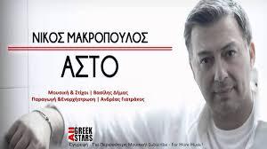 asto asto nikos makropoulos greek new single 2014 ελλαδα σε αγαπω