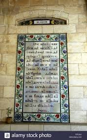 the lord u0027s prayer plaque in slavonic in the church of the pater