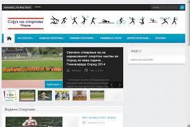 sojuz na sportovi u2013 ohrid