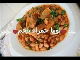 cuisiner les haricots rouges cuisine algérienne haricot à l agneau لوبيا حمراء بلحم