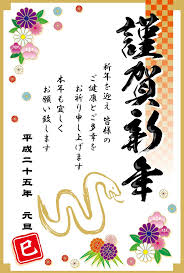 new year card japanese merry christmas and happy new year