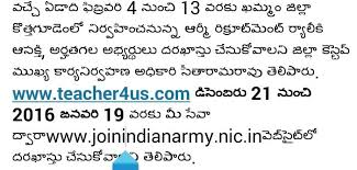 kothagudem indian army open rally online application 21 12 2015 to