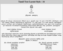Wedding Quotes Tamil Wedding Invitation Lines In Tamil Matik For