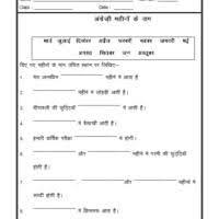 a2zworksheets worksheets of language hindi hindi grammar for