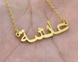 customizable necklaces custom arabic necklace gold jewelry