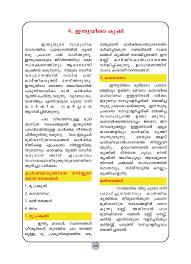 grade standard class 10 malayalam medium text book
