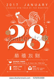 vintage chinese calendar wedding invite template stock vector